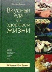Вкусная еда для здоровой жизни - подарочное издание