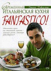Fantastico! Итальянская кухня - подарочное издание