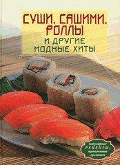 Суши. Сашими. Роллы  - подарочное издание