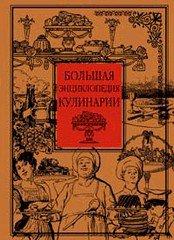 Большая энциклопедия кулинарии - подарочное издание
