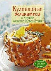 Кулинарные деликатесы - подарочная книга