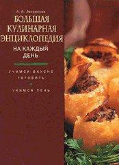 Энциклопедия рецептов на каждый день - подарочное издание