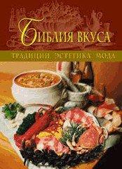 Традиции, эстетика и мода в кулинарии - подарочное издание