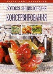 Энциклопедия консервирования - подарочное издание