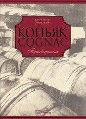 Коньяк - подарочное издание