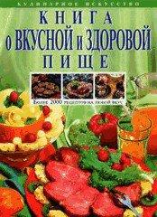 Книга о вкусной и здоровой пище - подарочное издание
