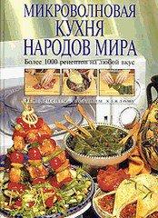 Микроволновая кухня народов мира - подарочное издание
