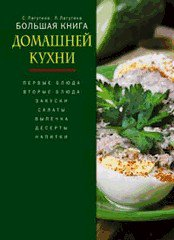 Лучшее из домашней кухни - подарочное издание