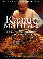 Казан, мангал и другие мужские удовольствия - подарочная книга