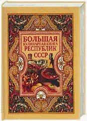 Кулинарная книга народов СССР - подарочное издание