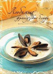 Французские блюда - подарочное издание