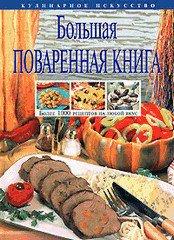 Поваренная книга на все времена - подарочное издание
