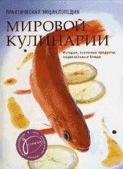 Практическая энциклопедия мировой кулинарии - подарочное издание