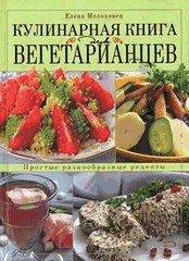 Кулинарная книга для вегетарианцев - подарочная книга