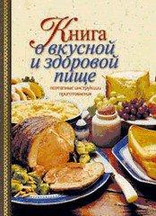 Вкусная и здоровая пища. Поэтапные инструкции - подарочное издание