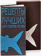 Рыба и морепродукты. Рецепты лучших шеф-поваров - подарочная книга