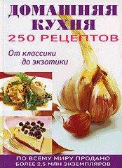 Рецепты домашней кухни. Простое и необычное - подарочное издание