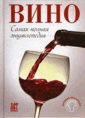 Самая полная энциклопедия вин - подарочное издание