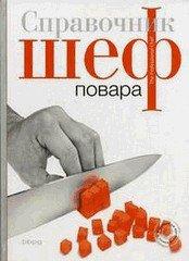 Справочник шеф-повара - подарочная книга