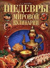 Шедевры мировой кулинарии - подарочная книга