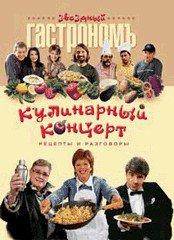 Кулинарный концерт - подарочная книга