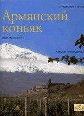 Армянский коньяк  - подарочное издание