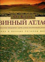Винный атлас - подарочная книга