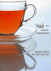 Чайная энциклопедия - подарочное издание