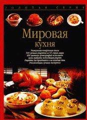 Мировая кухня - подарочное издание