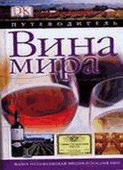 Все о винах - подарочное издание