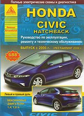 Инструкция HONDA CIVIC 5D (Хонда Цивик 5) Хетчбек с 2006 и с 2008 бензин Пособие по ремонту и эксплуатации
