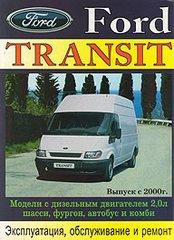 FORD TRANSIT с 2000 дизель 2,0 Пособие по ремонту и эксплуатации