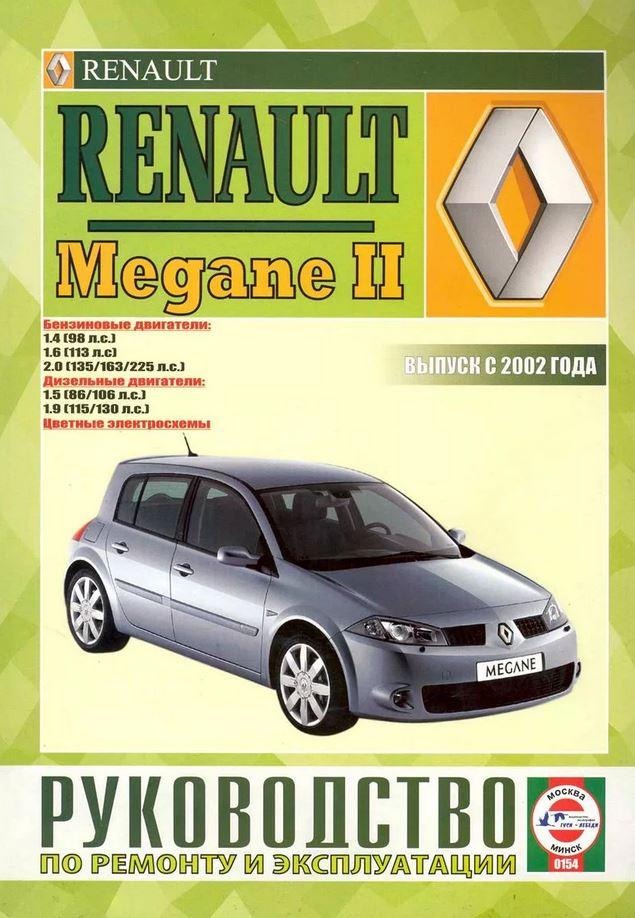 RENAULT MEGANE с 2002 бензин Пособие по ремонту и эксплуатации