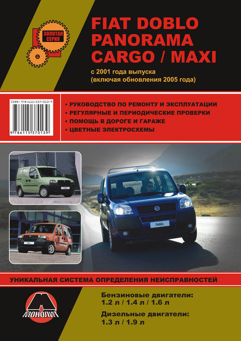 FIAT DOBLO / DOBLO PANORAMA / DOBLO CARGO / DOBLO MAXI (Фиат Добло) с 2001 и с 2005 бензин / дизель Книга по ремонту и эксплуатации
