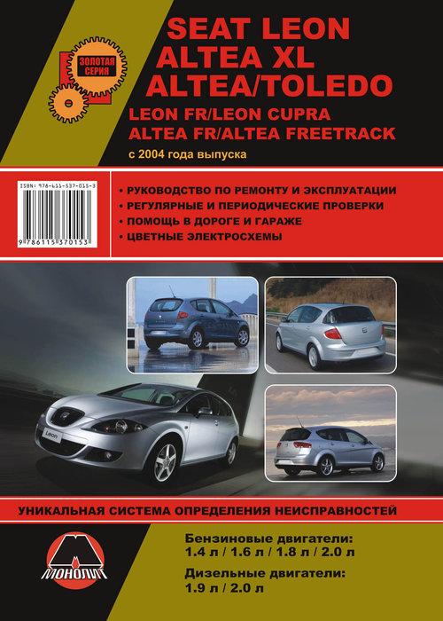 Руководство SEAT TOLEDO / ALTEA / ALTEA XL / LEON (СЕАТ ТОЛЕДО) с 2004 бензин / дизель Пособие по ремонту и эксплуатации