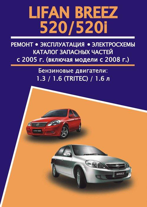 LIFAN BREEZ с 2005 и с 2008 бензин Пособие по ремонту и эксплуатации