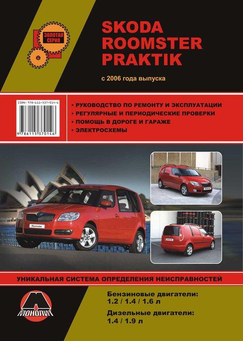 SKODA PRAKTIK / ROOMSTER с 2006 бензин / дизель Пособие по ремонту и эксплуатации