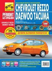 CHEVROLET REZZO / DAEWOO TACUMA (Шевроле Реццо / Деу Такума) с 2001 бензин Книга по ремонту в цветных фотографиях