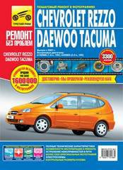 DAEWOO TACUMA (Део Такума), CHEVROLET REZZO с 2001 бензин Книга по ремонту и эксплуатации цветное