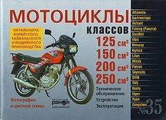 Мотоциклы китайского, корейского, тайваньского и индийского производства классов 125, 150, 200 и 250 см3