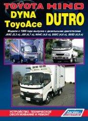 HINO DUTRO (Хино Дутро) с 1999 дизель Книга по ремонту и эксплуатации