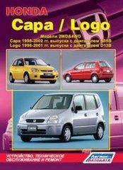 Книга HONDA CAPA (Хонда Капа) 1998-2002 бензин Пособие по ремонту и эксплуатации