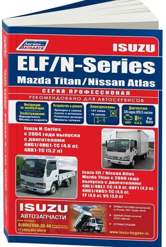 Книга ISUZU ELF с 2002 и с 2004 / N-series (Исузу Эльф) с 2004 дизель Пособие по ремонту и эксплуатации