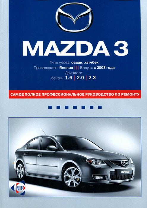 MAZDA 3 с 2003 бензин Книга по ремонту и эксплуатации