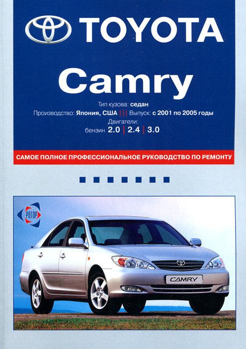TOYOTA CAMRY 2001-2005 бензин Пособие по ремонту и эксплуатации