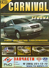 KIA SEDONA / KIA CARNIVAL с 2002 бензин / дизель Инструкция по ремонту и эксплуатации