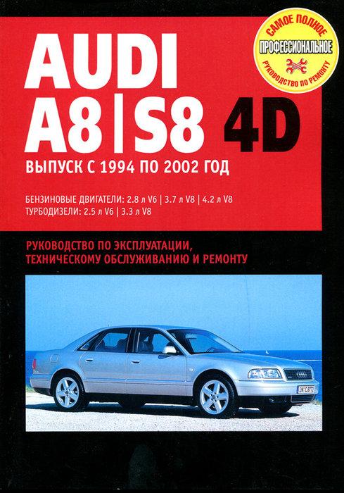 AUDI А8 / S8 1994-2002 бензин / турбодизель Инструкция по ремонту и эксплуатации
