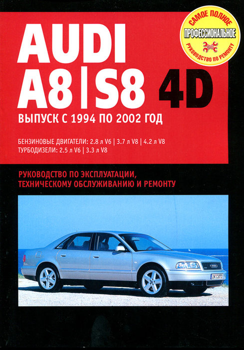 AUDI S8 / А8 1994-2002 бензин / турбодизель Книга по ремонту и эксплуатации