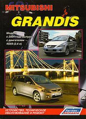 Руководство MITSUBISHI GRANDIS (МИЦУБИСИ ГРАНДИС) с 2004 бензин Пособие по ремонту и эксплуатации