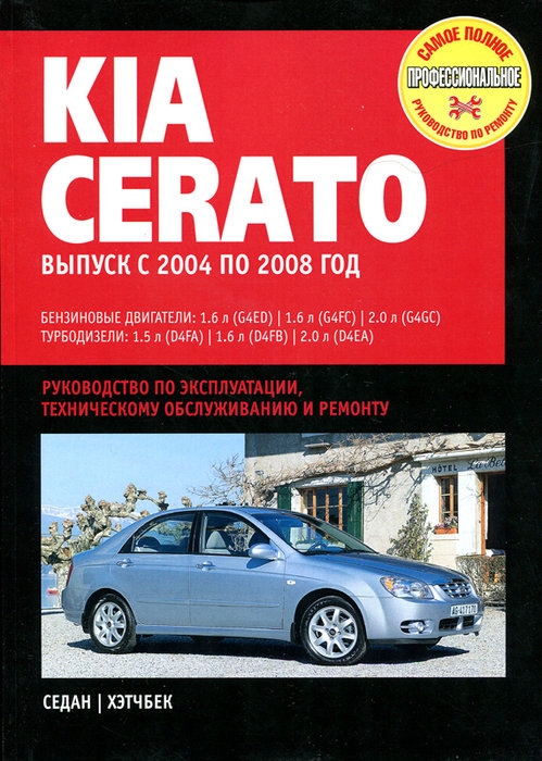 KIA CERATO 2004-2008 бензин / турбодизель Пособие по ремонту и эксплуатации